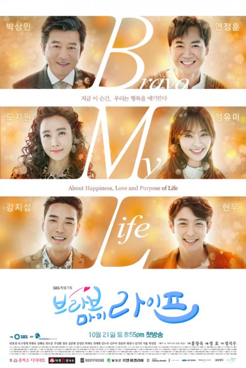 Bravo-My-Life-Poster1.jpg
