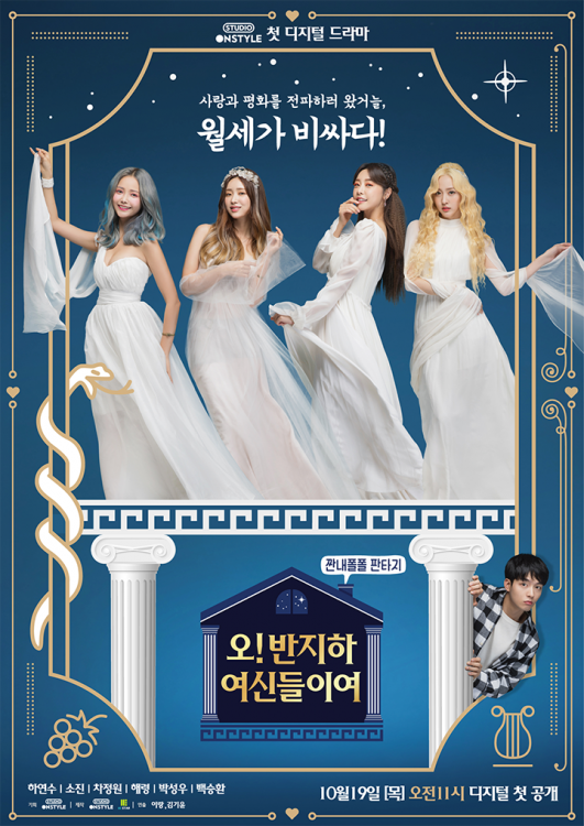 Oh-Dear-Half-Basement-Goddesses-Poster-1.png