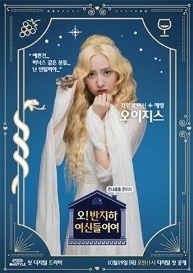 Oh-Dear-Half-Basement-Goddesses-Poster5.jpg