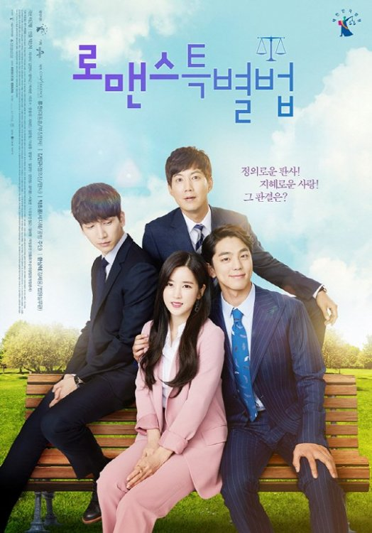 Special-Laws-of-Romance-Poster1.jpg