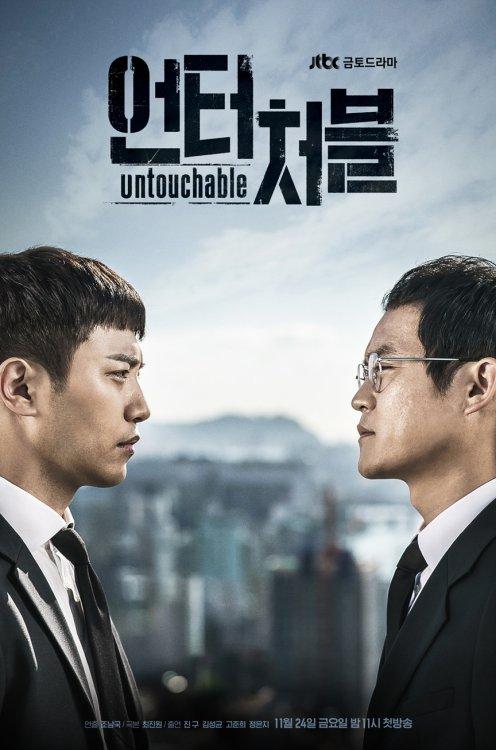 Untouchable-Poster1.jpg