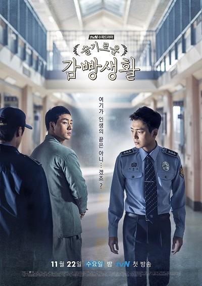 Wise-Prison-Life-02.jpg