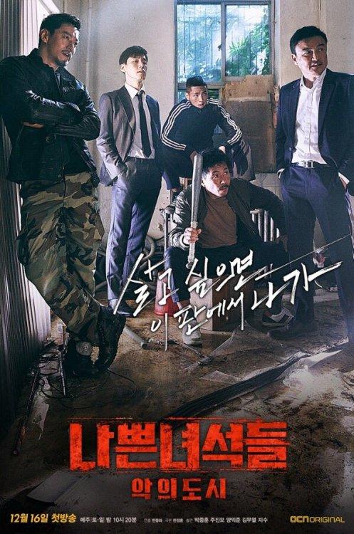 Bad-Guys-2-Poster1.jpg
