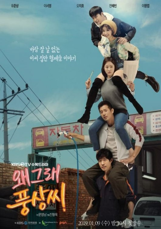 What's-Wrong-Poong-Sang-Poster2.jpg