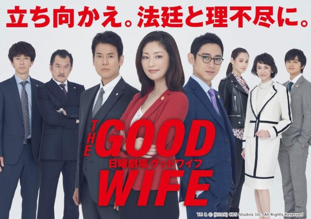 The_Good_Wife_(TBS)-1.jpg