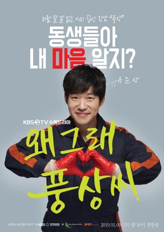 Whats-Wrong-Poong-Sang-Poster3.jpg