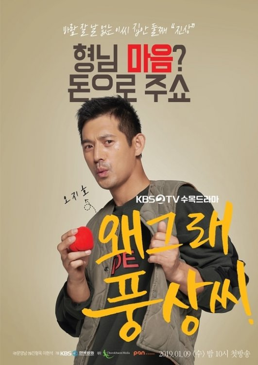 Whats-Wrong-Poong-Sang-Poster4.jpg