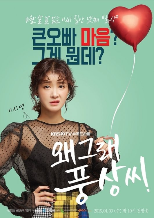 Whats-Wrong-Poong-Sang-Poster6.jpg