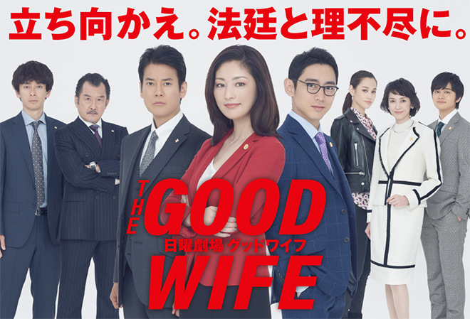 goodwife.jpg
