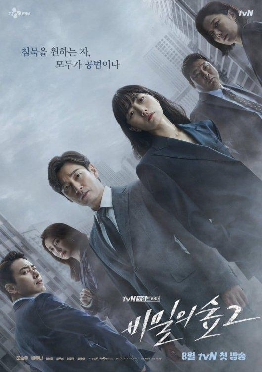 Secret-Forest-Season-2-Poster1.jpg